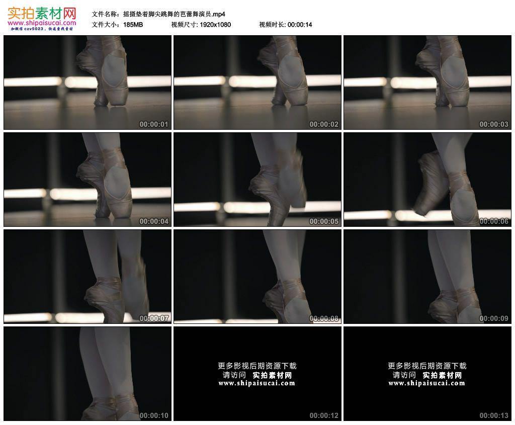 高清实拍视频素材丨摇摄垫着脚尖跳舞的芭蕾舞演员 视频素材-第1张