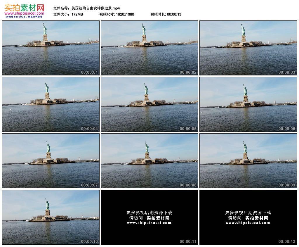 高清实拍视频素材丨美国纽约自由女神像远景 视频素材-第1张