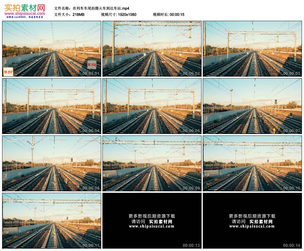 高清实拍视频素材丨在列车车尾拍摄火车到达车站 视频素材-第1张