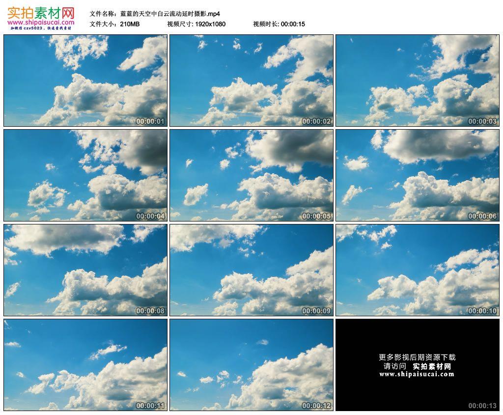 高清实拍视频素材丨蓝蓝的天空中白云流动延时摄影 视频素材-第1张