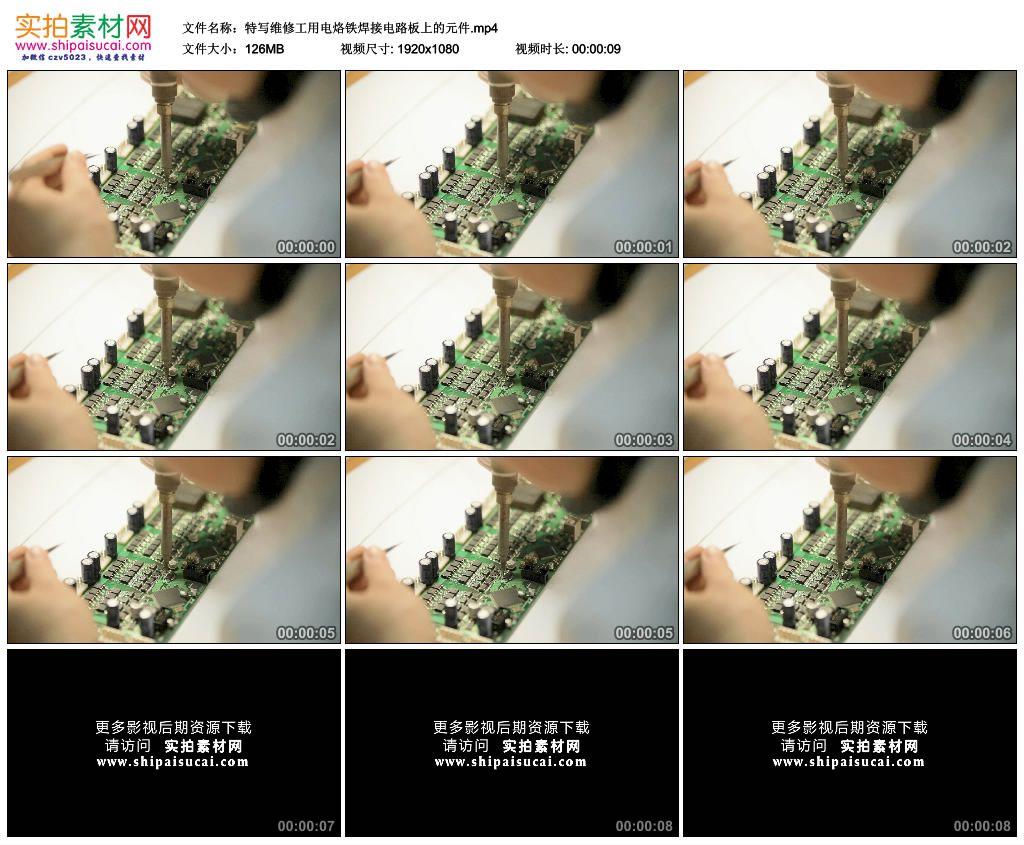 高清实拍视频素材丨特写维修工用电烙铁焊接电路板上的元件 视频素材-第1张