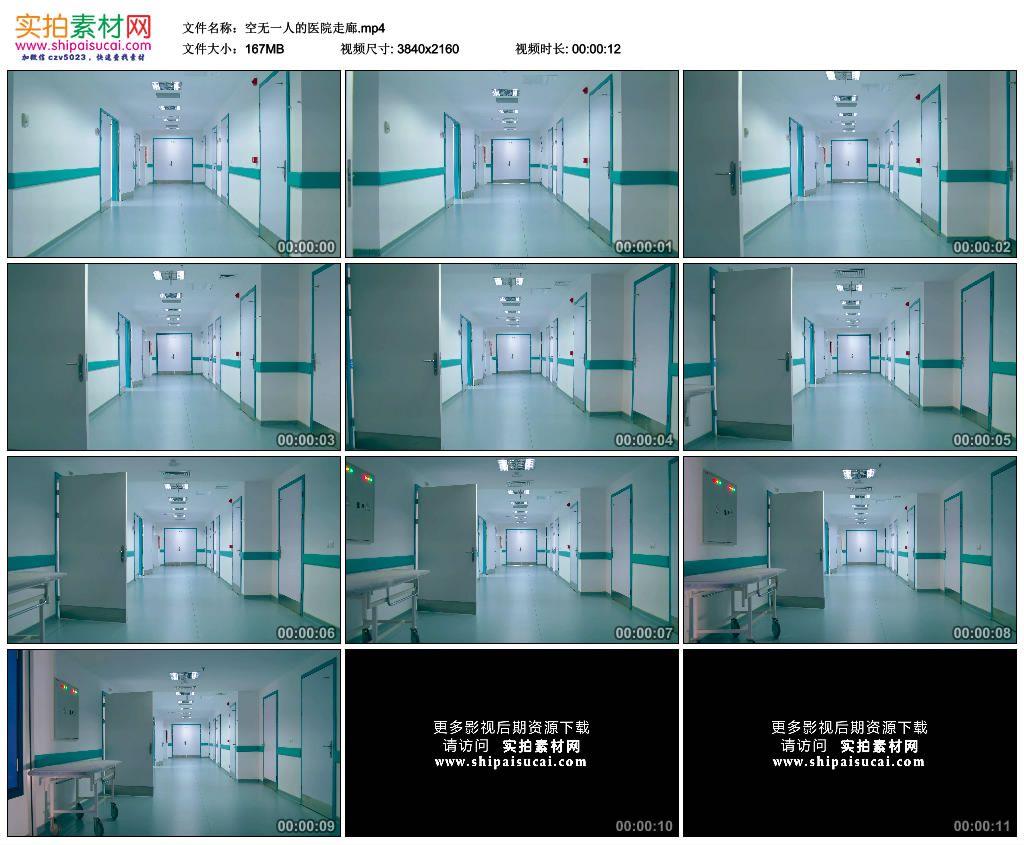 4K实拍视频素材丨空无一人的医院走廊 4K视频-第1张