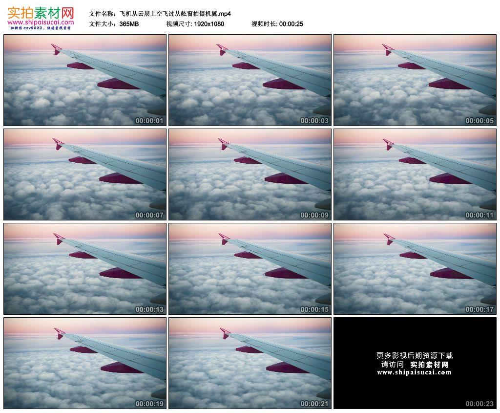 高清实拍视频素材丨飞机从云层上空飞过从舷窗拍摄机翼 视频素材-第1张