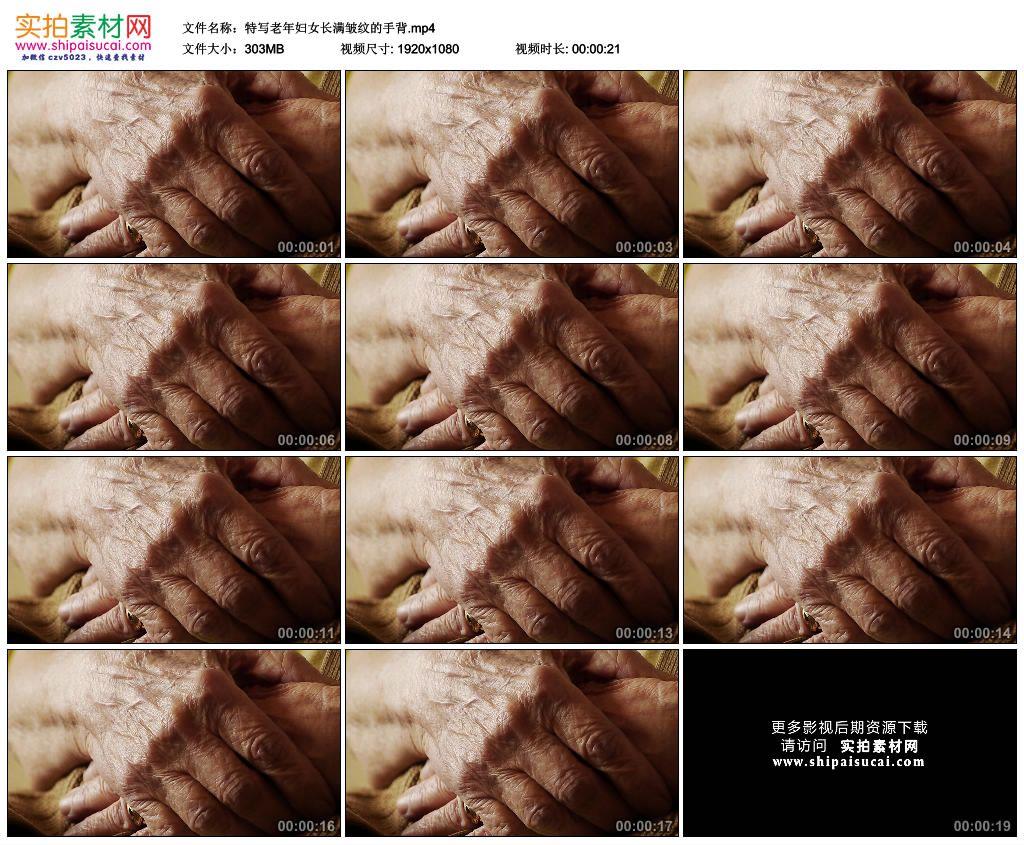 高清实拍视频素材丨特写老年妇女长满皱纹的手背 视频素材-第1张