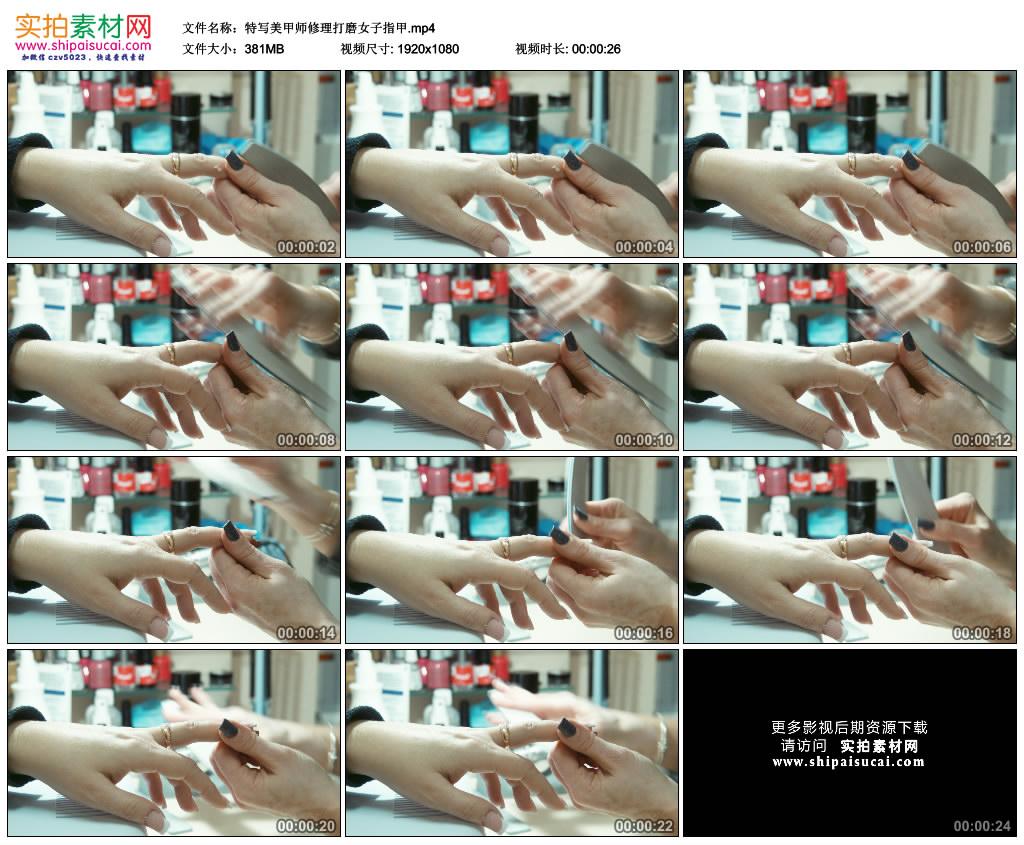高清实拍视频素材丨特写美甲师修理打磨女子指甲 视频素材-第1张