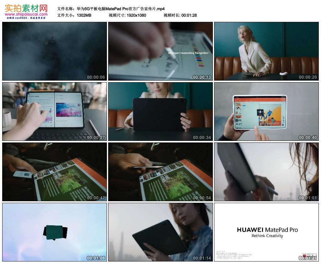 高清广告丨华为5G平板电脑MatePad Pro官方广告宣传片 视频素材-第1张