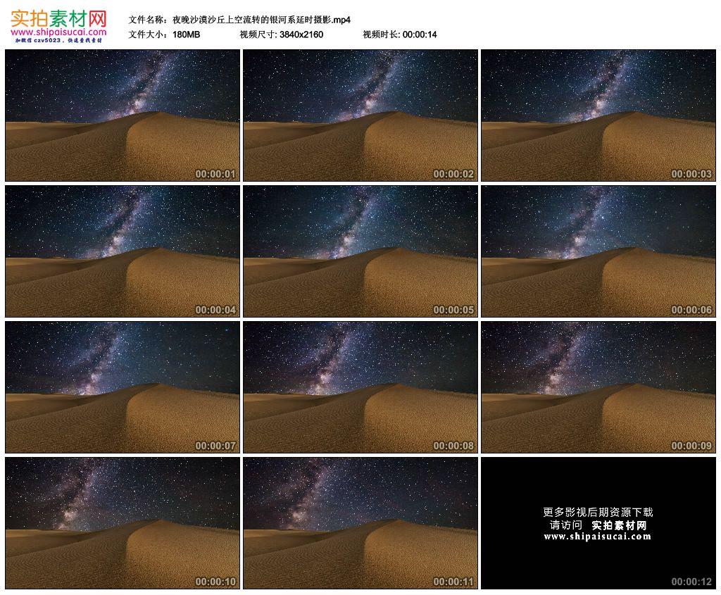4K实拍视频素材丨夜晚沙漠沙丘上空流转的银河系延时摄影 4K视频-第1张