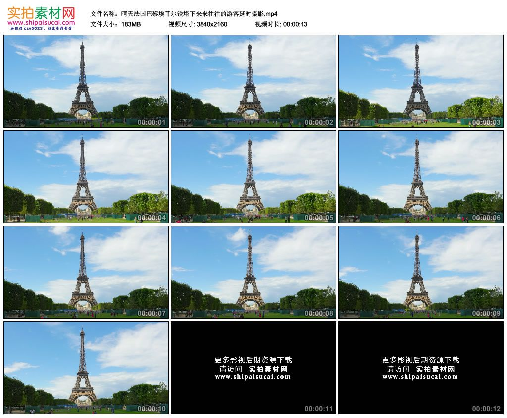 4K实拍视频素材丨晴天法国巴黎埃菲尔铁塔下来来往往的游客延时摄影 4K视频-第1张