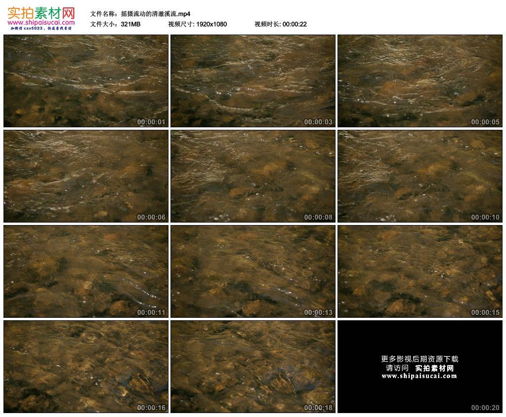 高清实拍视频素材丨摇摄流动的清澈溪流 视频素材-第1张