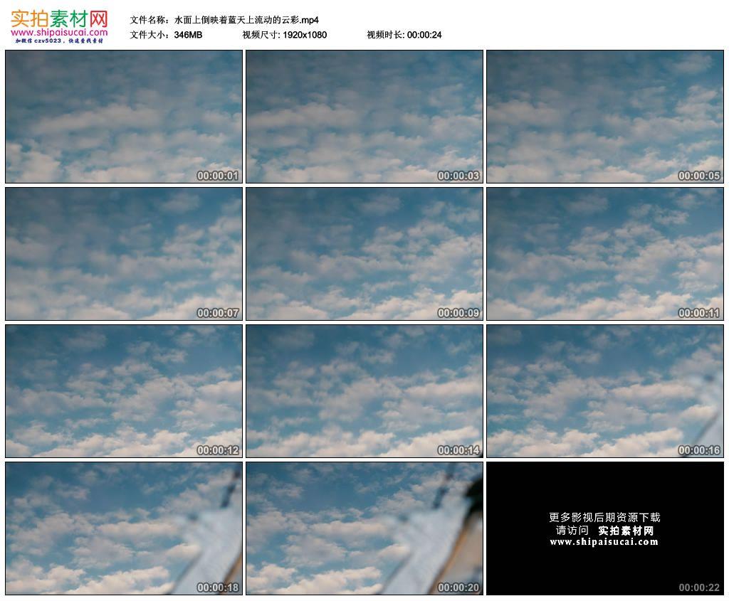 高清实拍视频素材丨水面上倒映着蓝天上流动的云彩 视频素材-第1张