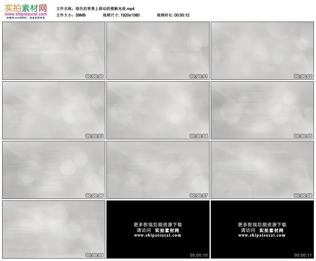 高清动态视频素材丨银色的背景上移动的模糊光斑 视频素材-第1张