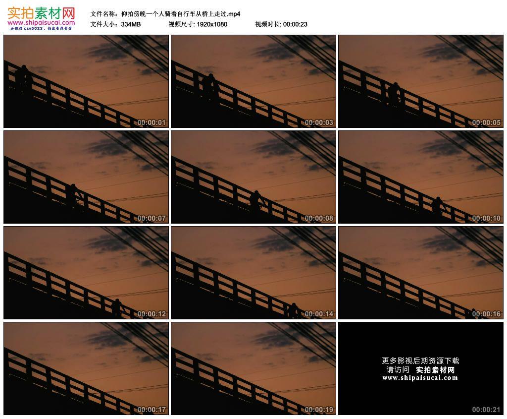 高清实拍视频素材丨仰拍傍晚一个人骑着自行车从桥上走过 视频素材-第1张