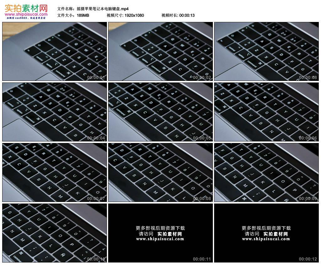 高清实拍视频素材丨摇摄苹果笔记本电脑键盘 视频素材-第1张