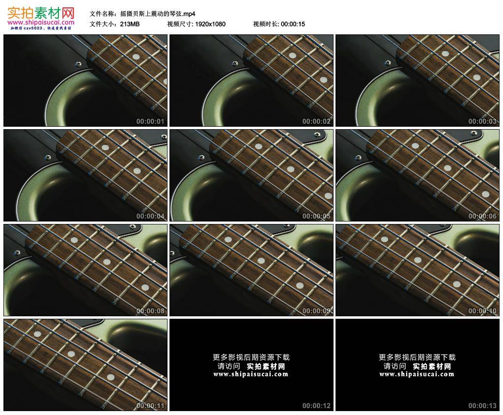 高清实拍视频素材丨摇摄贝斯上震动的琴弦 视频素材-第1张