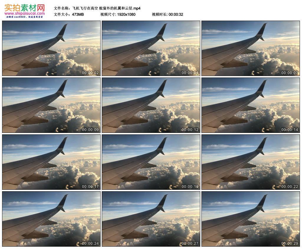 高清实拍视频素材丨飞机飞行在高空 舷窗外的机翼和云层 视频素材-第1张