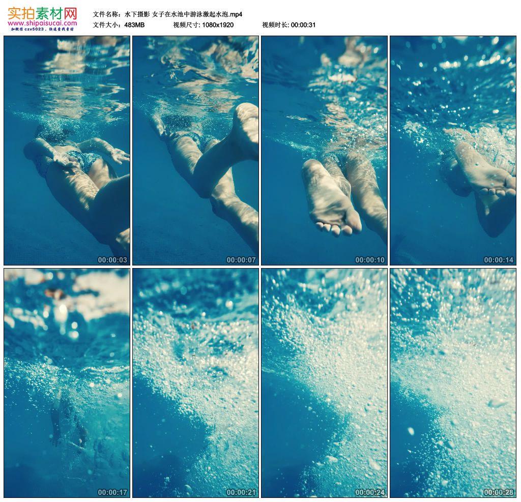 高清实拍视频素材丨水下摄影 女子在泳池中游泳激起水泡1080×1920竖幅 抖音素材-第1张