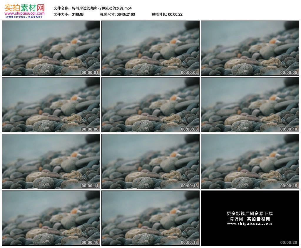 4K实拍视频素材丨特写岸边的鹅卵石和流动的水流 4K视频-第1张