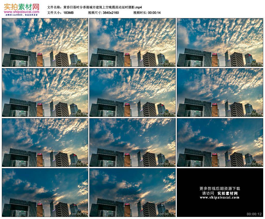 4K实拍视频素材丨黄昏日落时分香港城市建筑上空晚霞流动延时摄影 4K视频-第1张