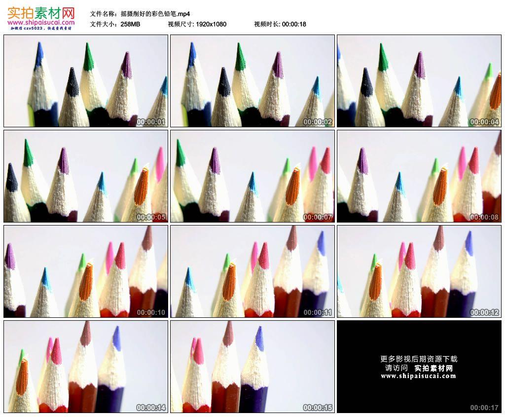 高清实拍视频素材丨摇摄削好的彩色铅笔 视频素材-第1张