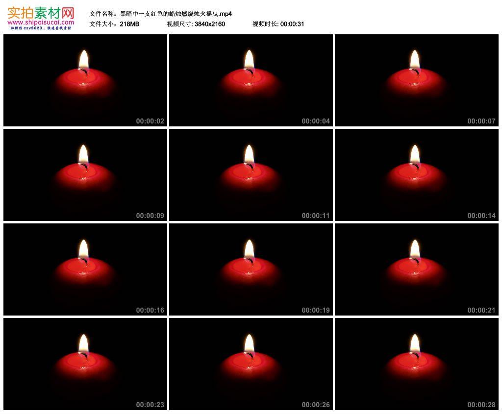 4K实拍视频素材丨黑暗中一支红色的蜡烛燃烧烛火摇曳 4K视频-第1张