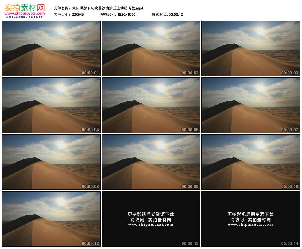 高清实拍视频素材丨太阳照射下风吹着沙漠沙丘上沙粒飞散 视频素材-第1张