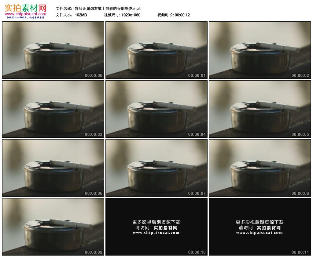 高清实拍视频素材丨特写金属烟灰缸上放着的香烟燃烧 视频素材-第1张