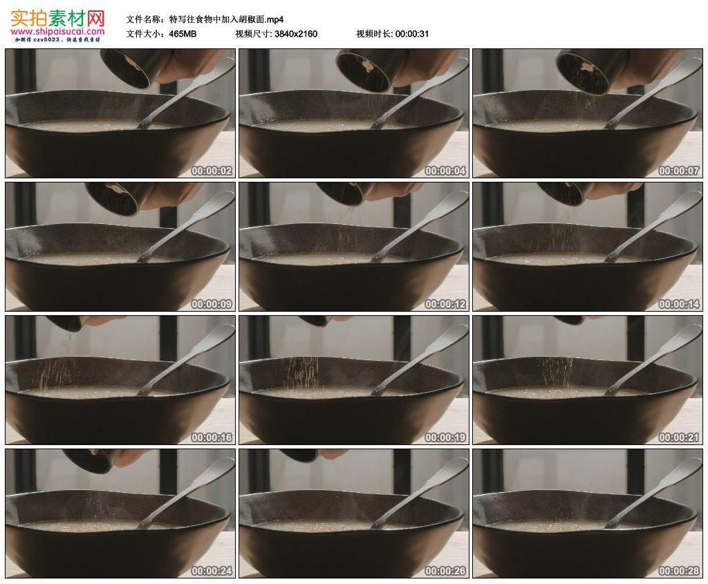 4K实拍视频素材丨特写往食物中加入胡椒面 4K视频-第1张