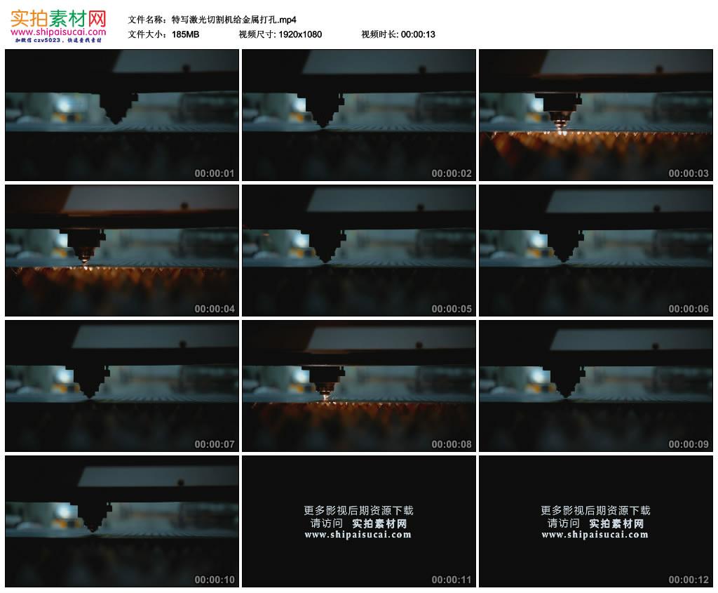 高清实拍视频素材丨特写激光切割机给金属打孔 视频素材-第1张