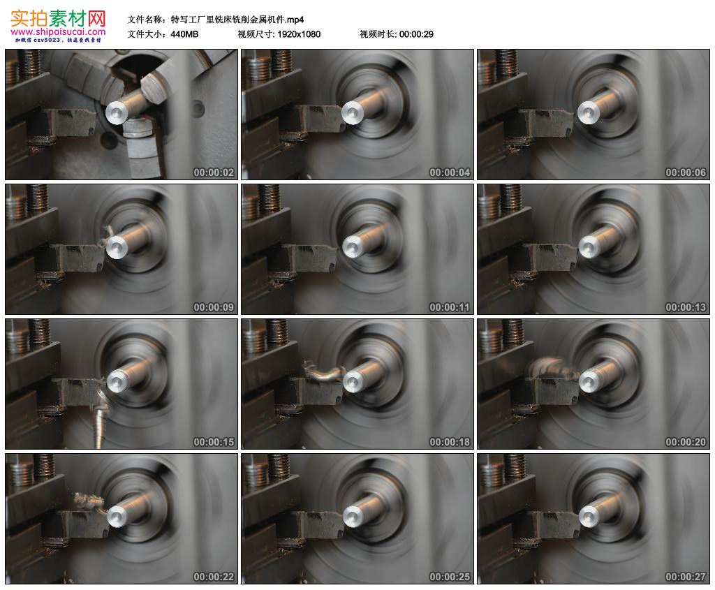 高清实拍视频素材丨特写工厂里铣床铣削金属机件 视频素材-第1张