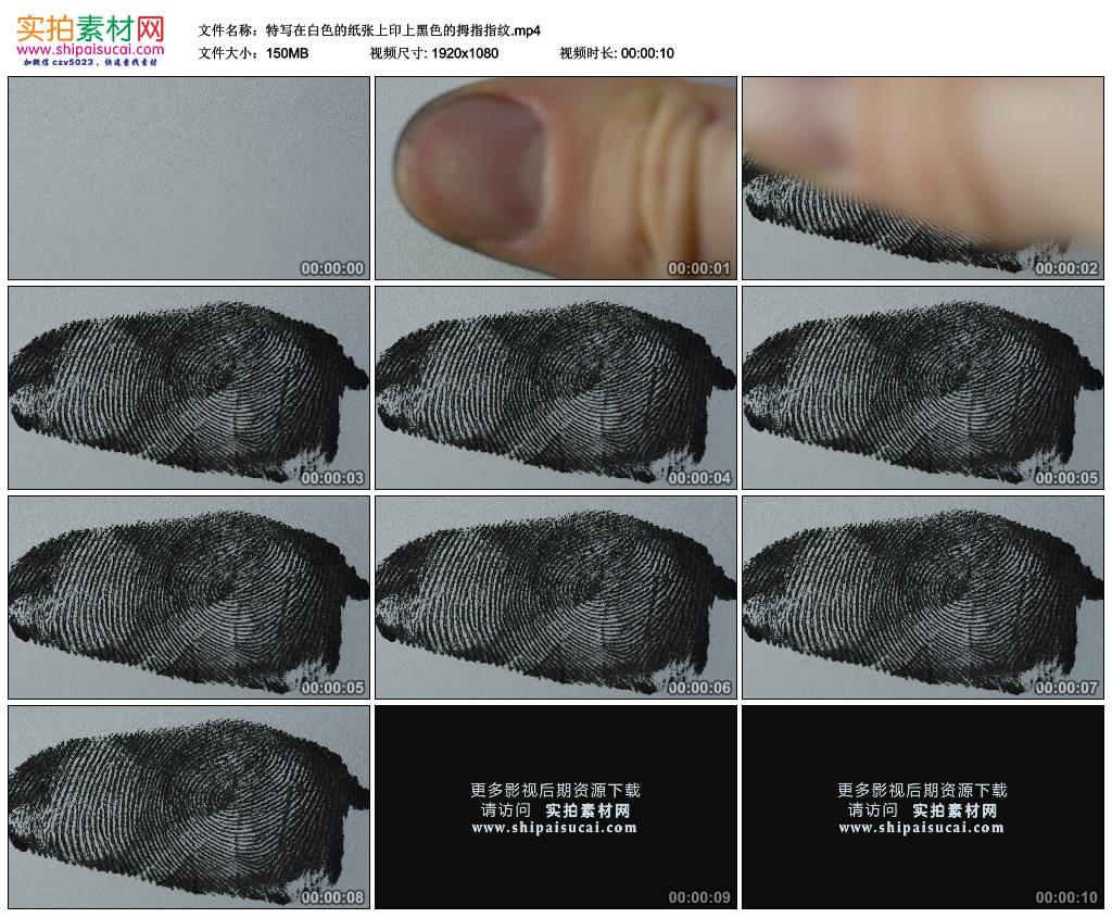 高清实拍视频素材丨特写在白色的纸张上印上黑色的拇指指纹 视频素材-第1张