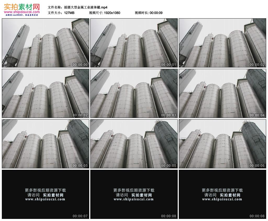 高清实拍视频素材丨摇摄大型金属工业液体罐 视频素材-第1张