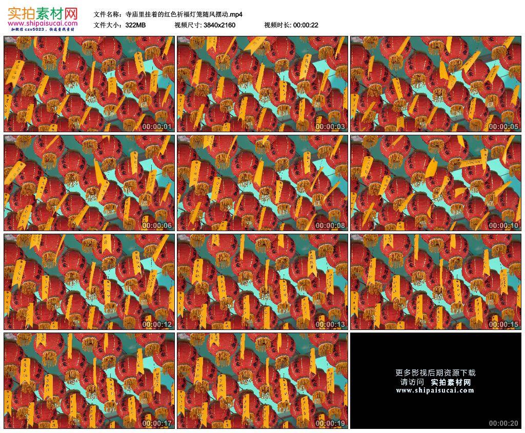 4K实拍视频素材丨寺庙里挂着的红色祈福灯笼随风摆动 4K视频-第1张
