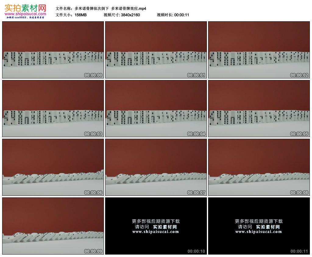 4K实拍视频素材丨多米诺骨牌依次倒下  多米诺骨牌效应 4K视频-第1张