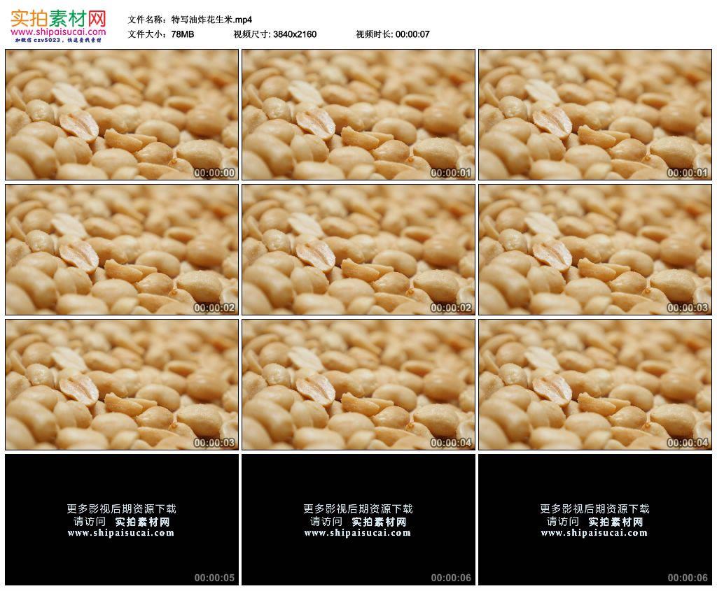 4K实拍视频素材丨特写油炸花生米 4K视频-第1张