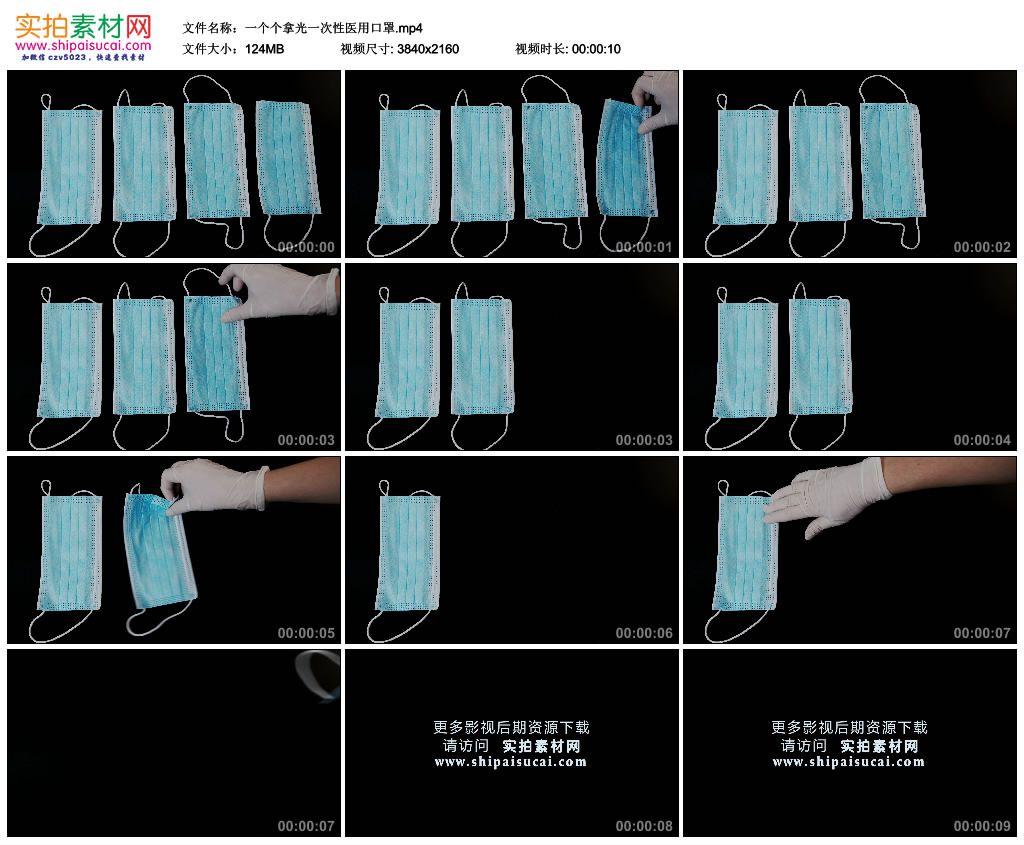 4K实拍视频素材丨一个个拿光一次性医用口罩 4K视频-第1张