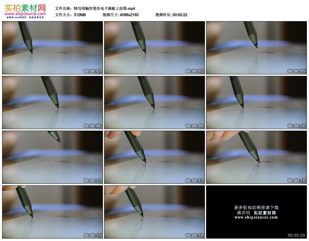 4K实拍视频素材丨特写用触控笔在电子画板上绘图 4K视频-第1张