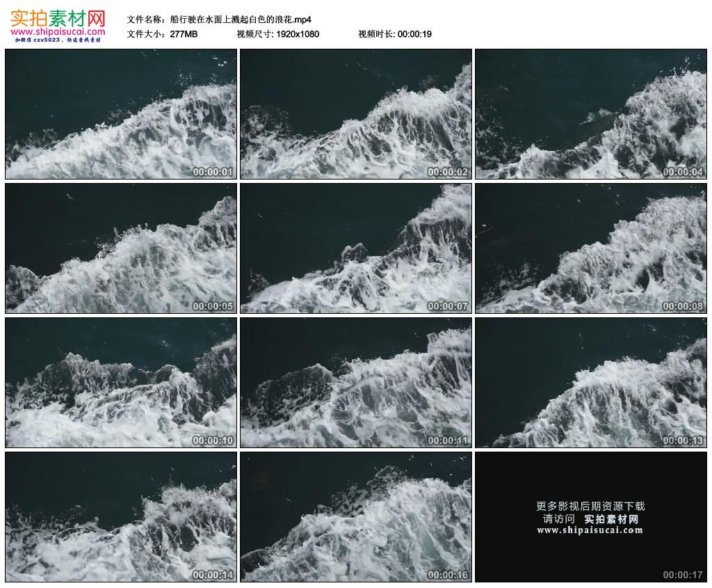 高清实拍视频素材丨船行驶在水面上溅起白色的浪花 视频素材-第1张