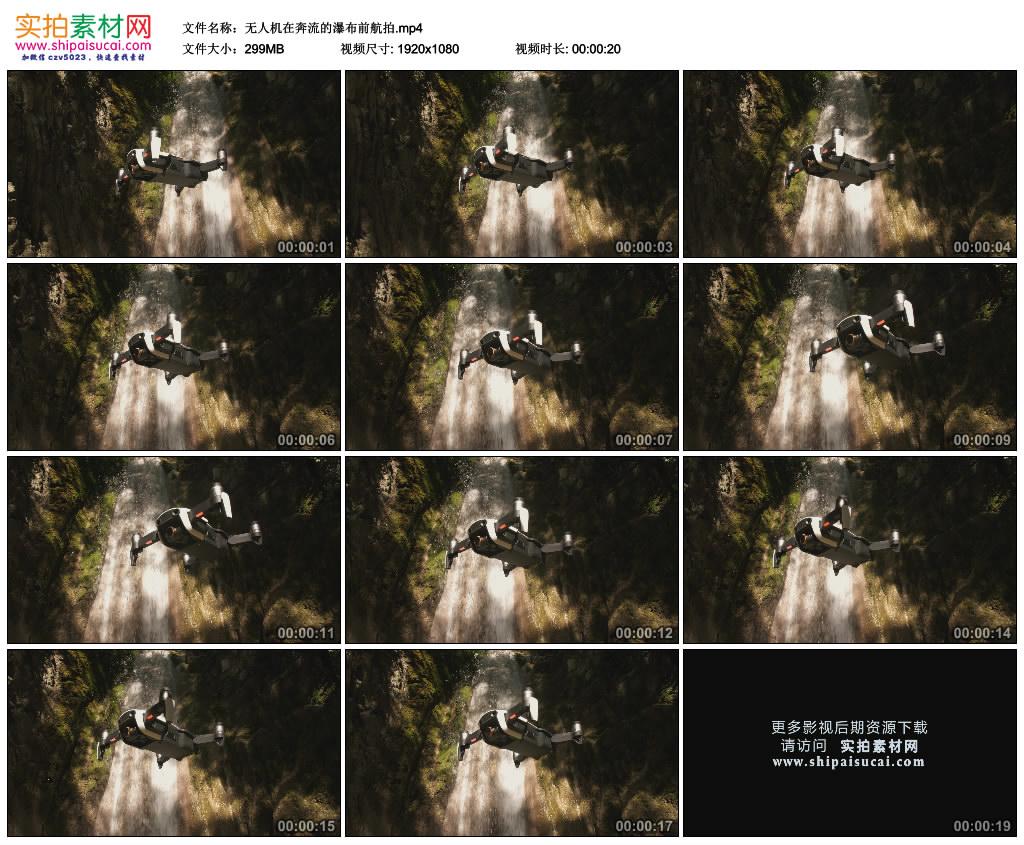 高清实拍视频素材丨无人机在奔流的瀑布前航拍 视频素材-第1张