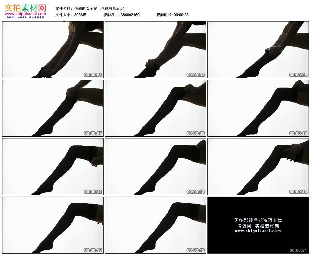 4K实拍视频素材丨性感的女子穿上丝袜剪影 4K视频-第1张