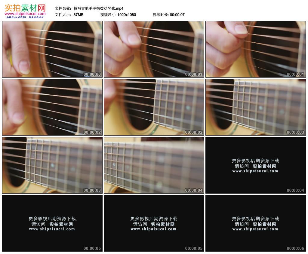 高清实拍视频素材丨特写吉他手手指拨动琴弦 视频素材-第1张
