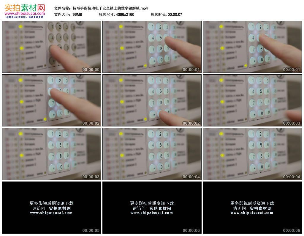4K实拍视频素材丨特写手指按动电子安全锁上的数字键解锁 4K视频-第1张
