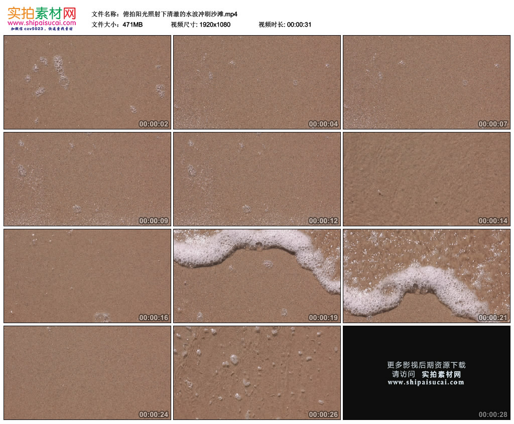 高清实拍视频素材丨俯拍阳光照射下清澈的水波冲刷沙滩 视频素材-第1张