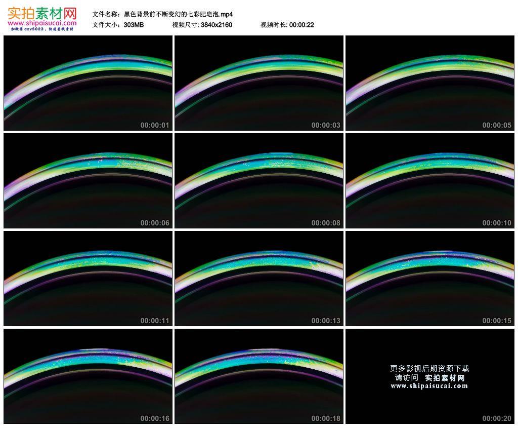 4K实拍视频素材丨黑色背景前不断变幻的七彩肥皂泡 4K视频-第1张
