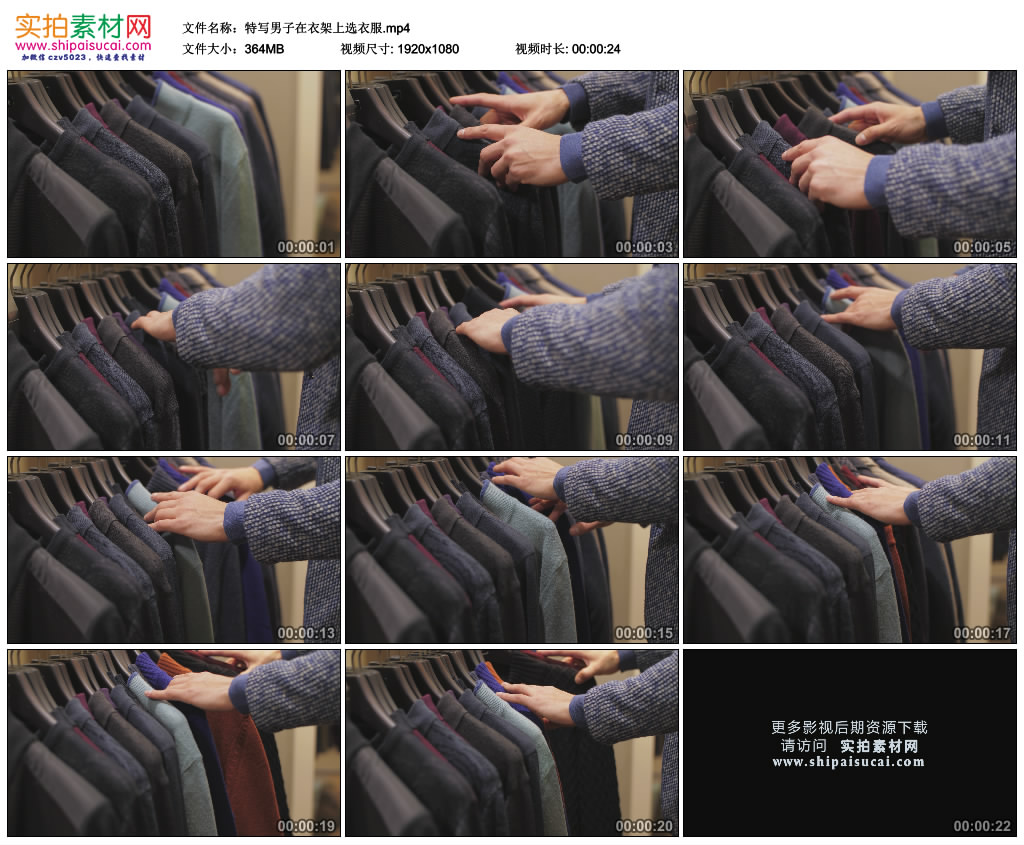 高清实拍视频素材丨特写男子在衣架上选衣服 视频素材-第1张