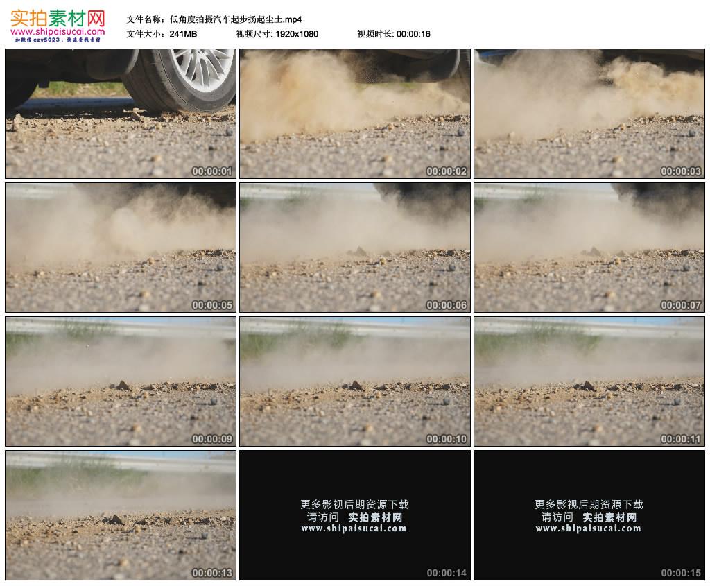 高清实拍视频素材丨低角度拍摄汽车起步扬起尘土 视频素材-第1张