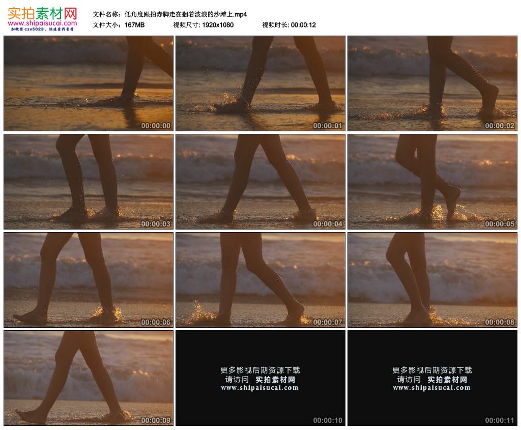 高清实拍视频素材丨低角度跟拍赤脚走在翻着波浪的沙滩上 视频素材-第1张