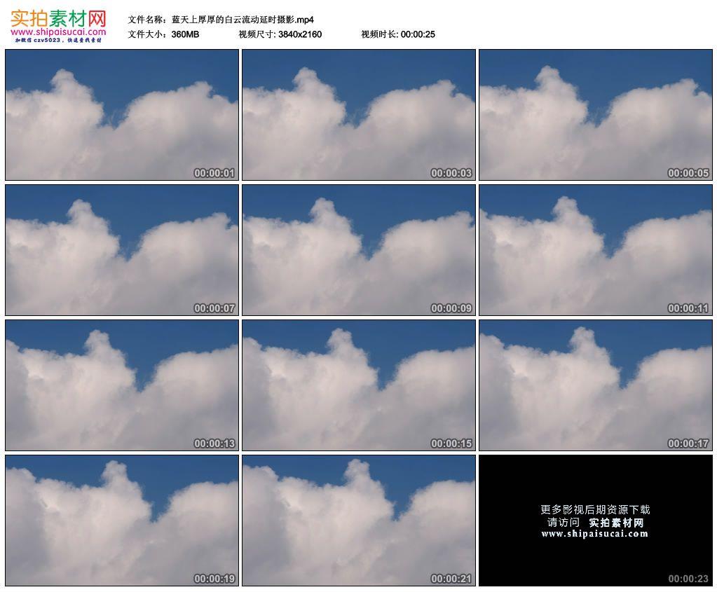 4K实拍视频素材丨蓝天上厚厚的白云流动延时摄影 4K视频-第1张