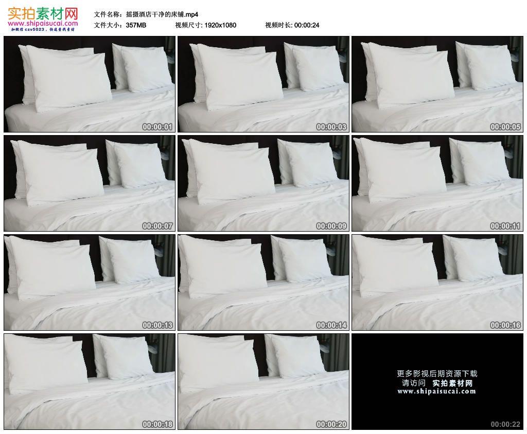 高清实拍视频素材丨摇摄酒店干净的床铺 视频素材-第1张