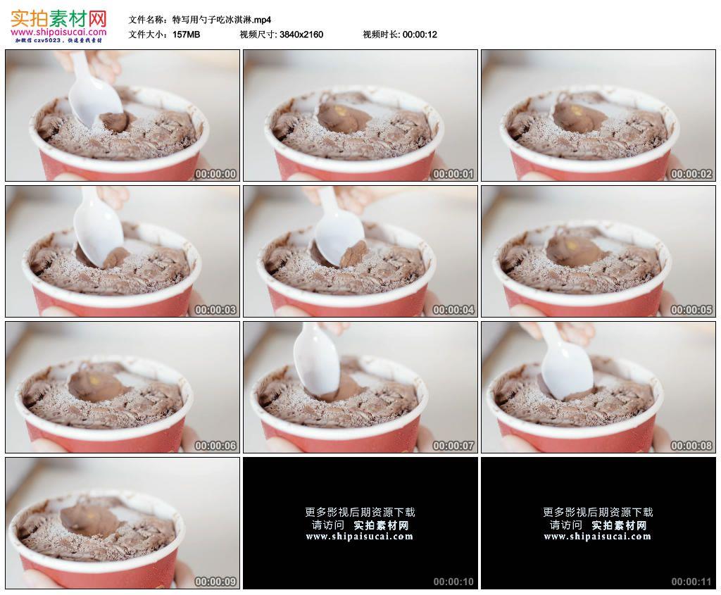 4K实拍视频素材丨特写用勺子吃冰淇淋 4K视频-第1张