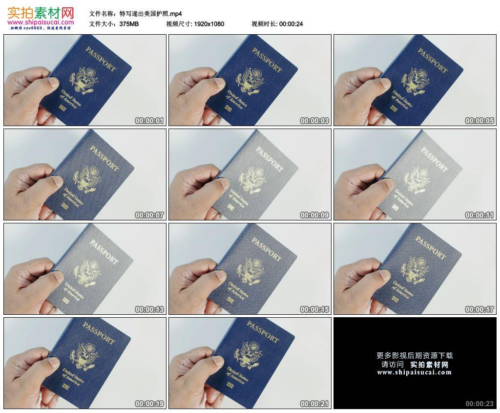 高清实拍视频素材丨特写递出美国护照 视频素材-第1张